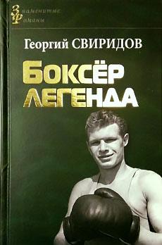 Боксер легенда