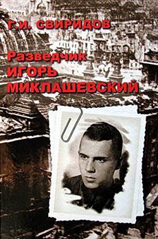 Разведчик Игорь Миклашевский