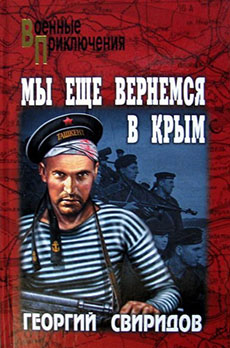 Мы еще вернемся в Крым