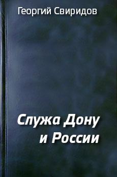 Служа Дону и России